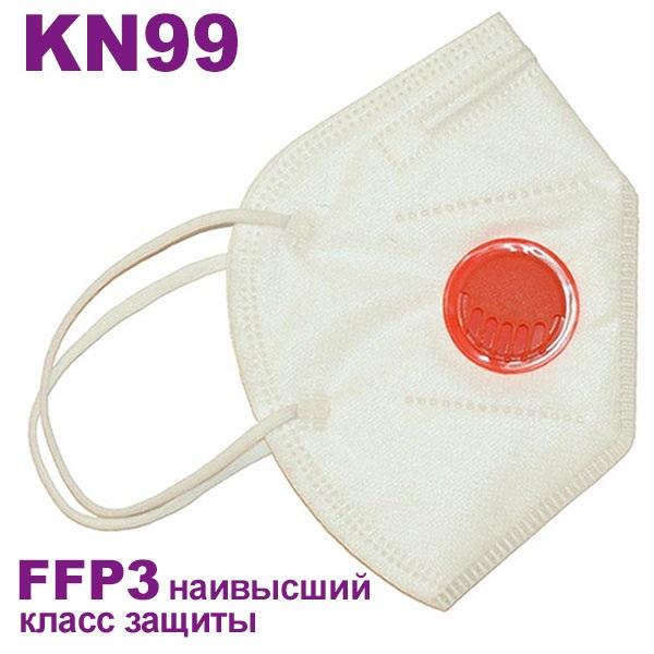 Респиратор KN99 с клапаном (FFP3)