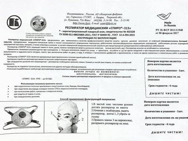 Респиратор Спиро 313 (FFP3)