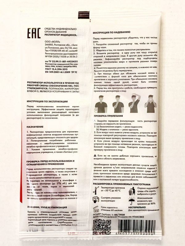 Респиратор Wall 99H (FFP3)